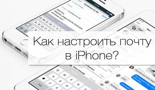 Как настроить почту на iPhone и iPad? Способы подключения сторонних почтовых сервисов | ПростоMAC