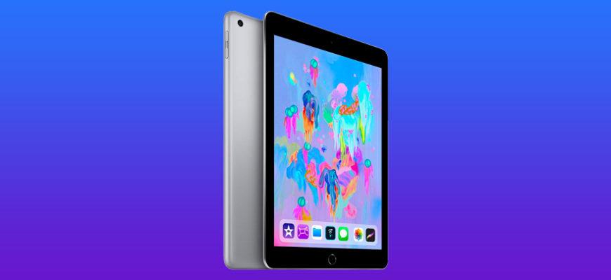 Обзор iPad 6 — актуального в 2021 планшета 2018 года • Игорь Позняев