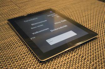 Ваш iPad не удалось активировать, так как не удается связаться с сервером активации
