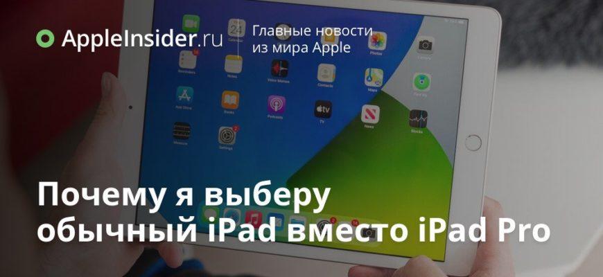 Аккумулятор iPad  - как правильно использовать и заряжать iPad