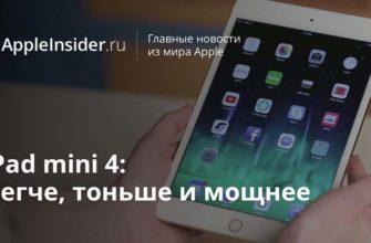 Все, что вы хотели знать о новом iPad mini 4 |