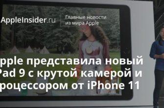Что за чип для планшетов уровня iPad создали в России?   Компьютеры   Техника   Аргументы и Факты