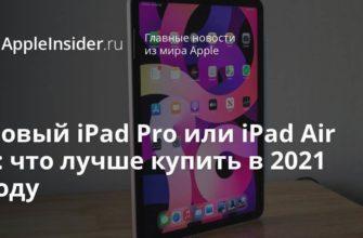Почему стоит купить iPad Pro (2021) вместо старой модели? - интернет-магазин Ситилинк