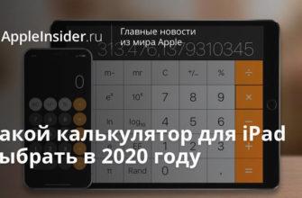 AppStore: Король математики
