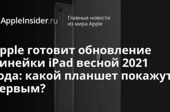 Bloomberg узнал сроки выпуска новых iPad mini :: Технологии и медиа :: РБК
