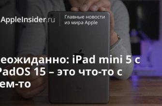 Что Apple нерассказала оновом iPad mini 6 — Wylsacom