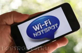 Как раздать Wi-Fi с iPad