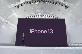 «Люди любят iPhone, и мы делаем iPhone лучше». Apple представила iPhone 13 с лучшей сдвоенной камерой, 128 ГБ флеш-памяти, SoC A15 Bionic и улучшенной автономностью