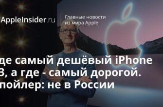 Где самый дешёвый iPhone 13, а где — самый дорогой. Спойлер: не в России |