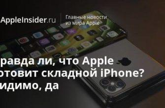Правда ли, что Apple готовит складной iPhone? Видимо, да  