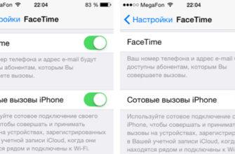 Как в iOS 8 отключить прием звонков и сообщений с iPhone на других устройствах