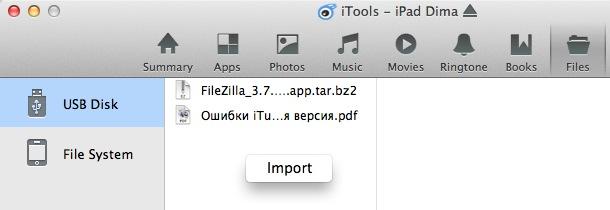 Как скачать файл синтернета наiPhone
