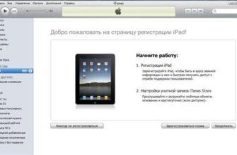 iPad отключен Подключение к iTunes, как это исправить