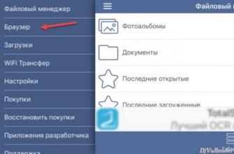 DjVu Reader для iOS скачать бесплатно. Читалка для iPhone/iPad