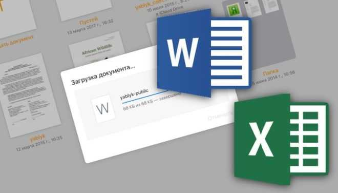 Microsoft Office (Word, Excel и PowerPoint) для iPhone. Инструкция по использованию  | Яблык