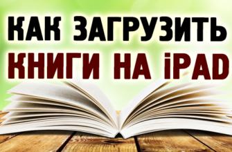 Поиск и покупка книг и аудиокниг в приложении «Книги» на iPad - Служба поддержки Apple
