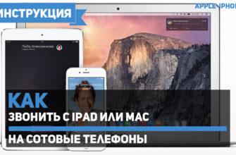 Не удается совершать вызовы FaceTime на iPhone, iPad или iPodtouch - Служба поддержки Apple (RU)