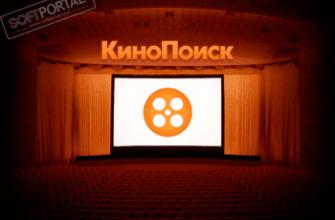 КиноПоиск для iPhone и iPad скачать бесплатно, отзывы, видео обзор