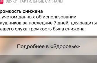 Как отключить режим наушники на Айфоне - инструкция Тарифкин.ру