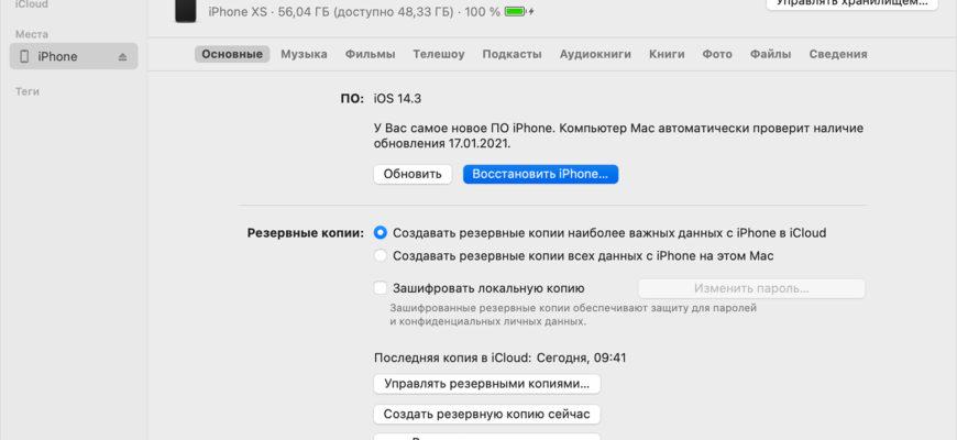(2021) Как восстановить заводские настройки iPad без пароля / iTunes / пароля