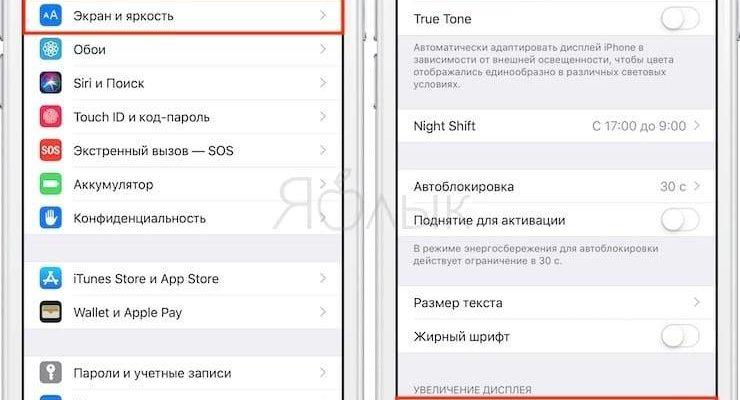 Как изменить или заблокировать ориентацию экрана на iPhone или iPad - Autotak