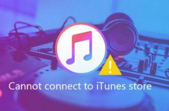 Сбой подключения к app store что делать