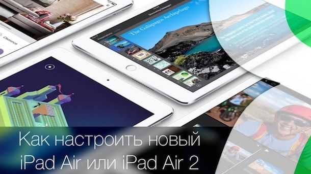Есть новый iPad? Вот как настроить ваше устройство - Советы, трюки, полезные хаки iPhone и iPad
