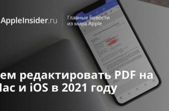 6 лучших бесплатных pdf-редакторов для iphone, которые вы должны получить 2021
