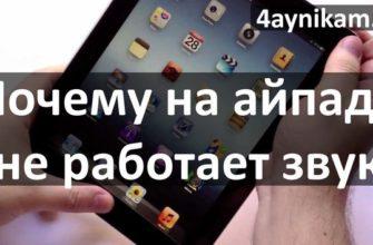 В iPad пропал звук в играх: решение проблемы