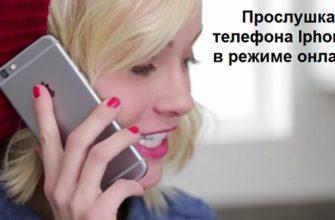 ✅ Как превратить ваш iPhone в шпионский гаджет? | RuCore.NET - 2021