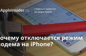 Гаснет (тухнет) экран iPhone, как изменить время автоблокировки    Яблык