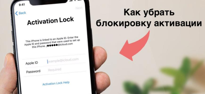 Лучшие способы для обхода активации Apple ID