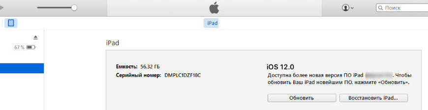 Если вы забыли код-пароль для iPhone - Служба поддержки Apple (RU)