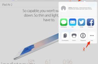 Как быстро переводить страницы в веб-браузере Safari на iPhone и iPad