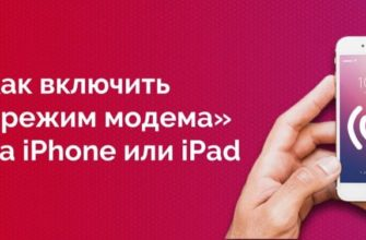 Как раздать интернет с iPhone или iPad по Wi-Fi, USB, Bluetooth |