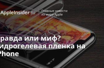 Правда или миф? Гидрогелевая пленка на iPhone |