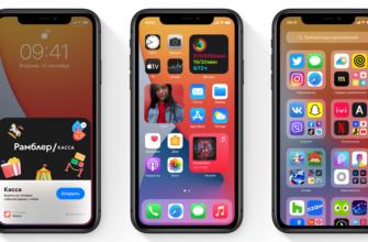 Системная оппозиция Apple выпустила iOS 14 с виджетами и мини-приложениями. Стоит ли обновляться?: Гаджеты: Наука и техника: