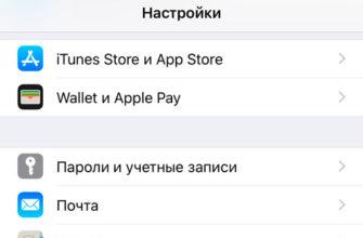 Как на iOS найти все взломанные пароли |