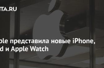 «Очень плохая идея» — официально: Apple объявила о поиске запрещённых фото на iPhone и iPad