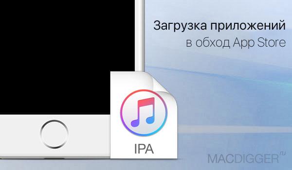 Как устанавливать приложения на iPhone и iPad минуя App Store и без джейлбрейка    Яблык