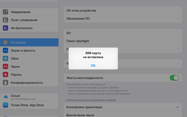 Сообщения «Недействительная SIM» или «Нет SIM-карты» на устройстве iPhone или iPad - Служба поддержки Apple (RU)