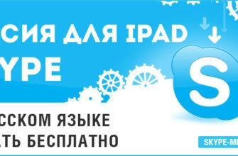 Скачать Скайп для iPad бесплатно на русском языке без смс и регистрации