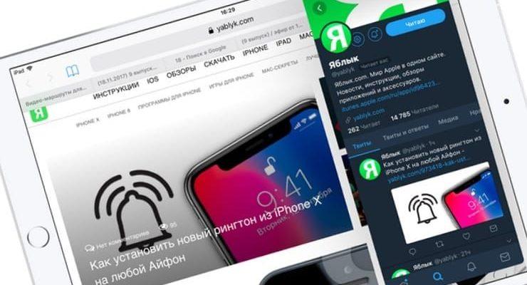 Многозадачность на iPad: все фишки, как настроить и пользоваться    Яблык