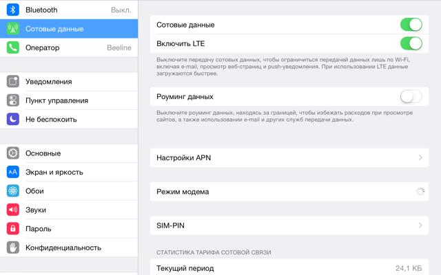 Как раздать интернет с iPhone или iPad по Wi-Fi, USB, Bluetooth  