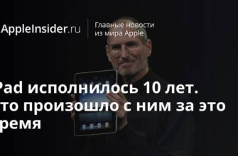 Apple iPad все модели и серии по годам 2010-2020  