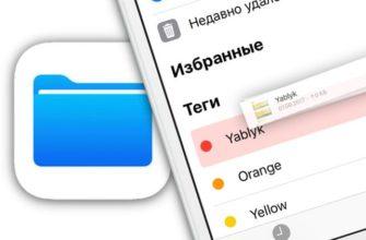 10 лучших файловых менеджеров для iPhone и iPad  | Яблык