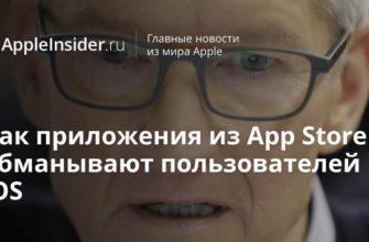 Как приложения из App Store обманывают пользователей iOS  