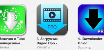 AppStore: Загрузчик Видео для iPad