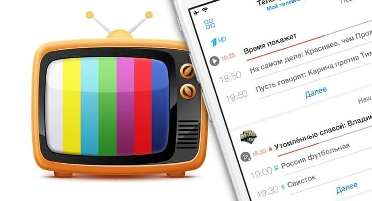 Как смотреть ТВ на Айфоне или Айпаде: 6 программ для просмотра online-ТВ  | Яблык