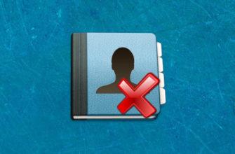 Как удалить номер или номера телефонов с iPhone: 6, 7, X